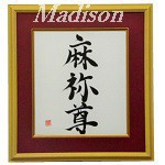 Calligrapher writes your name in kanji. Luxury Framed Red.