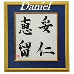 Calligrapher writes your name in kanji. Luxury Framed Navy blue.