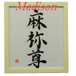 Calligrapher writes your name in kanji. Framed White.