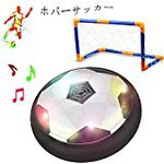 Airplay is football room in hover football LED lights and music with buoyancy parent-child game kid gifts