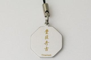 Titanium Cell Phone Strap - Samurai Insignias  (Toyotomi Hideyoshi)