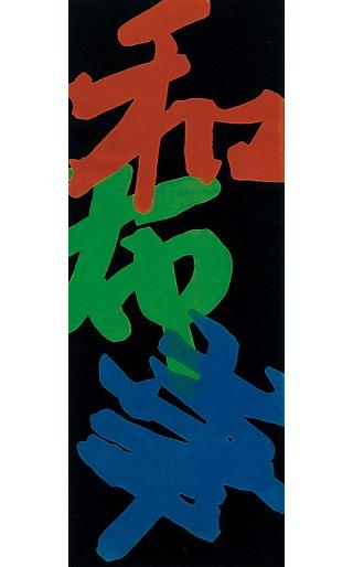 Wafuka - Tenugui (Japanese Multipurpose Hand Towel) - Black