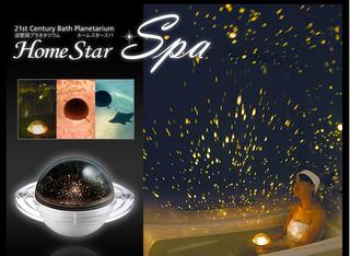 Sega Homestar Spa - Bathroom Planetarium