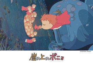 Studio Ghibli - Ponyo - A Kiss 108 Piece Jigsaw Puzzle