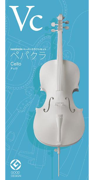 HANDSON Cello Paper Craft Kit (PePaKuRa)