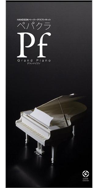 HANDSON Grand Piano Paper Craft Kit (PePaKuRa)