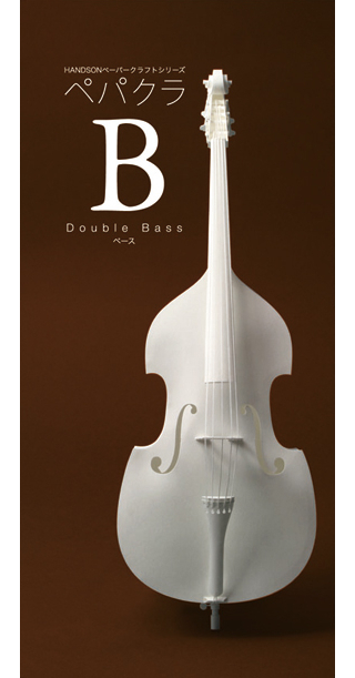 HANDSON Double Bass Paper Craft Kit (PePaKuRa)