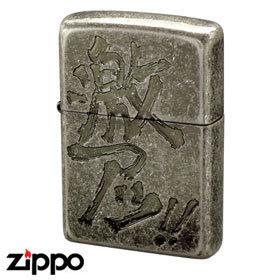 "Zippo - Japanese Kanji - ""On Fire!"""
