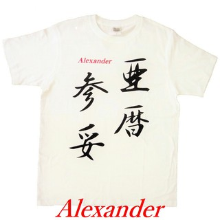 Your name in Kanji printed on a T-shirts. Men's (White)