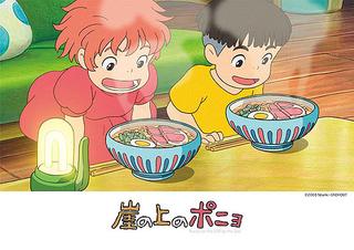 Studio Ghibli - Ponyo - Looks Delicious 108 Piece Jigsaw Puzzle