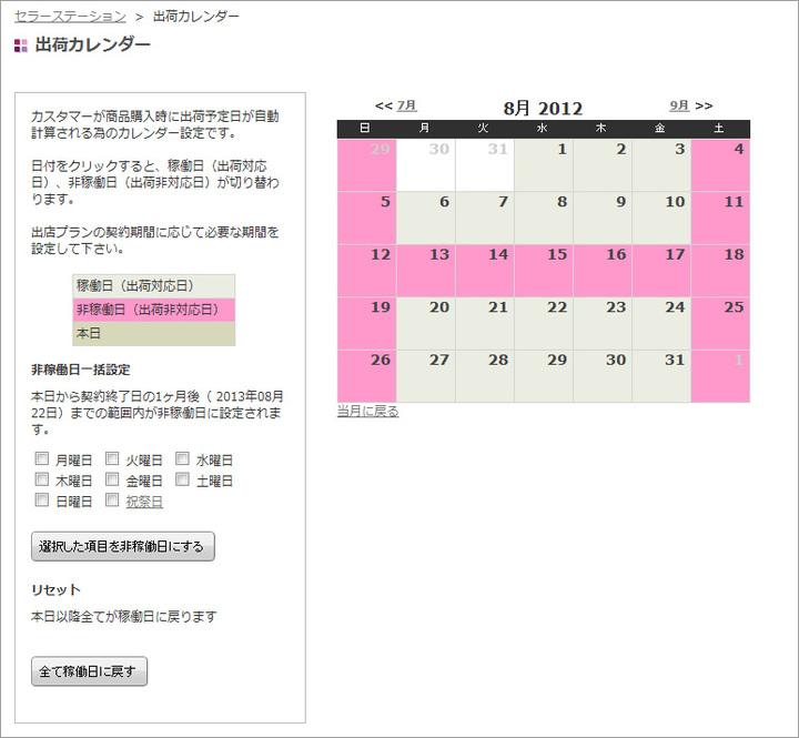 Feature_calendar_1