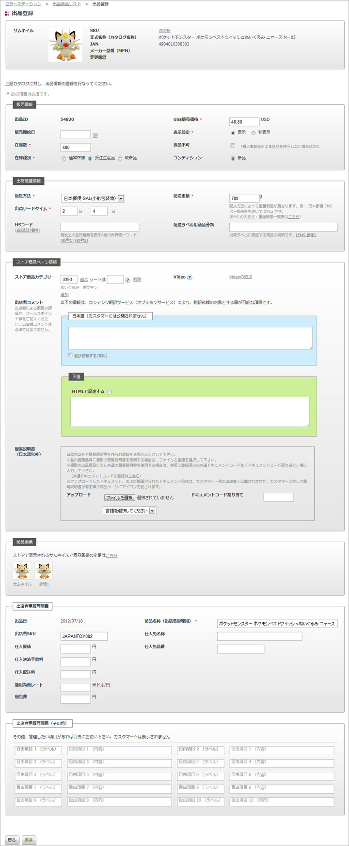 Feature_product_vendors_new_1