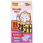Netsusama Sheet For Baby (12 sheets)