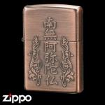 Zippo - Amitabha Mantra - Antique Bronze