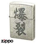 "Zippo - Japanese Kanji - ""Explosive"""