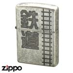 "Zippo - Japanese Kanji - ""Railway (Geek)"""