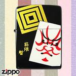 Zippo - Kabuki - Shibaraku
