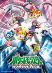 Pokemon Diamond and Pearl  - The Journey Begins Jigsaw Puzzle