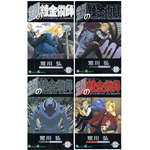 Fullmetal Alchemist - Original Japanese Manga Vol 1-27 (Ongoing)