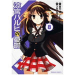 Haruhi Suzumiya - Original Japanese Manga Vol 1-11 (Ongoing)