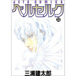 Berserk - Original Japanese Manga Vol 1-35 (Ongoing)