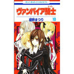 Vampire Knight - Original Japanese Manga Vol 1-13 (Ongoing)