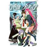 Rosario + Vampire - Original Japanese Manga Vol 1-10 (Complete Set)