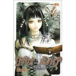 Rosario + Vampire II - Original Japanese Manga Vol 1-4 (Ongoing)