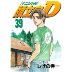 Initial D - Original Japanese Manga Vol 1-42 (Ongoing)
