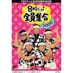 The Drifters - Hachijidayo, Zen'inshugo! 2005 DVD-BOX (Regular Edition)