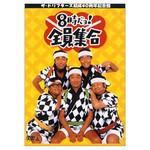 The Drifters - Hachijidayo, Zen'inshugo! 40th Anniversary DVD-BOX (Regular Edition)