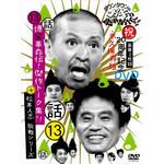 Downtown no Gaki no Tsukai ya Arahende!! - 20th Anniversary DVD - 13 Bakushou Kakumeiden! Hilarious Talks & Hitoshi Matsumoto's Challenges (2 Disc Set)