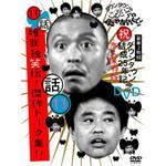 "Downtown no Gaki no Tsukai ya Arahende!! - Duo's 25th Anniversary Commemoration DVD - (11) ""Yui Ga Dokushoden"" Talk Series (2 Disc Set)"