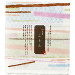Kaya (Net Fabric) Dish Towel  - Stripes