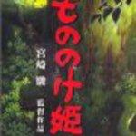 Princess Mononoke [Japanese Edition]