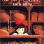 Majo Kiki's delivery service [VHS]