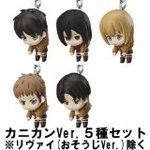 By connecting pinching giant Gashapon march mascot ( clean ver excluded) Kanikan set of 5