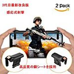Wilderness action controller VIKNEY for Hammer copper sheet adoption electrosensitive gamepad fast shooting high touch iPhone/Android corresponding button 2 set third eye the latest improved version