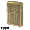 Zippo - Heart Sutra - Antique Brass