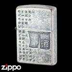 "Zippo - Power Kanji Series - ""Sake"""