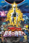 Pokemon Arceus: To the Conquering of Space-Time - Arceus Descends Jigsaw Puzzle
