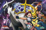 Pokemon Arceus: To the Conquering of Space-Time - Areceus Jigsaw Puzzle