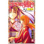Rurouni Kenshin - Large Format (Shinsho) Japanese Manga Vol 1-28 (Complete Set)