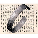 Titanium Amulet Bangle  (Heart Sutra)