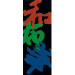 Wafuka - Tenugui (Japanese Multipurpose Hand Towel) - Black