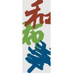 Wafuka - Tenugui (Japanese Multipurpose Hand Towel) - White