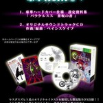 Xbox 360 Caladrius Limited Japan Import