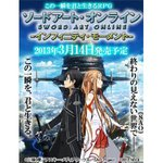 PSP Sword Art Online Infinity Moment Japan Import