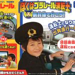 Takara Tomy Plarail Densha de Go! (Shinkansen N700 Drive simulator LCD game)