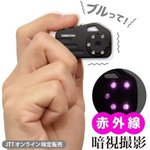 The world's smallest! Toy movies camera CHOBi CAM Pro3 with Night Vision